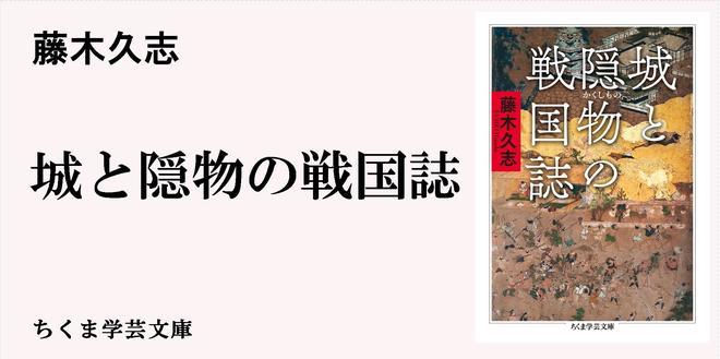戦国史をとらえ直した名著|ちくま学芸文庫|千田 嘉博|webちくま